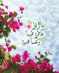خلفيات اسلاميه للواتس دعاء عراقي انا