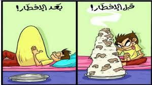 كاريكاتيرات مضحكه عن واقعنا فى شهر رمضان Youtube