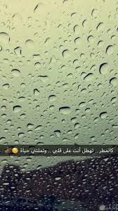 كلمات جميلة عن المطر اجمل كلمات قيلت عن المطر ازاي