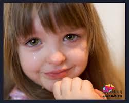 طفلة تبكي صور اطفال حزينه مؤثره عيون الرومانسية