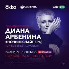 Ночные Снайперы — концерт 24 апреля 2020 в Москве