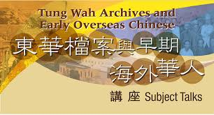 tung wah archives and early overseas