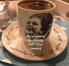 صور عن القهوة خلفيات عليها حكم وكلام على فنجان القهوة عيون