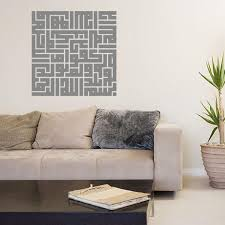 Calligraphy Peel And Stick Islamic Wall Stickers Decalideas Wall Decals