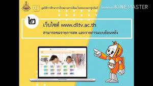 สอนเข้าใช้งานเว็บไซต์ dltv / www.dltv.ac.th - YouTube