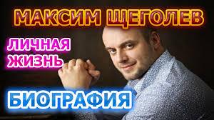 Максим Щеголев - биография, личная жизнь, жена, дети. Актер ...