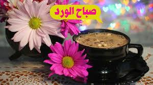 مسج عن صباح الخير اجمل العبارات الصباحيه للاحباب صور حزينه