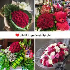 سلامة روز متجر هدايا دمشق فيسبوك ٣٥ رأي ا ٣ ٩٨٣ صورة