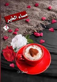 64 Best مساء الخير Images In 2020 Good Evening Good Morning