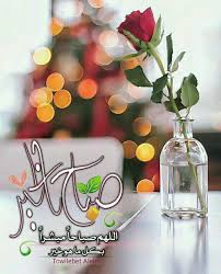 صورة احلى صباح الخير أكتب اسمك على الصور