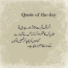 quote of the day islamic quotes urdu quotes daily motivational
