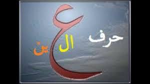 صور حرف ع اشكال مميزة بحرف العين صور حب