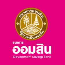 ธนาคารออมสิน (สำนักงานใหญ่) - Lunlaa