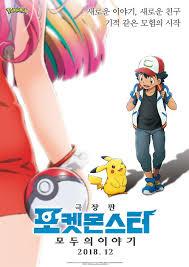 Pokémon the Movie: The Power of Us (2018) Téléchargement free ...