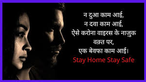 latest hd shayari image