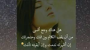 كلمات حزينة عن الحياة اكثر كلمات حزينة وماثرا عن الحياة احبك موت