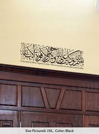 Artwork Dua For Leaving The Home Wall Decal