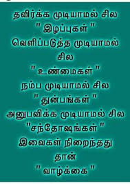 best tamil life quotes images for whatsapp