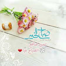 ادعية صباحية بالصور 2019 بطاقات صباح الخير مع الدعاء احلى صور