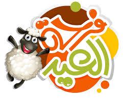 صورمضحكة عن خروف العيد