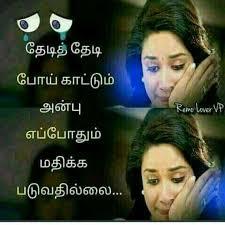 sad es images in tamil love es