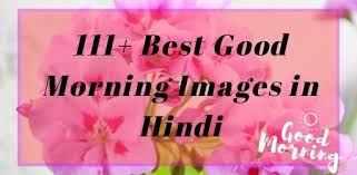111 best good morning images in hindi