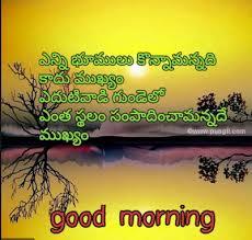 telugu good morning images quotes for whatsapp status dp