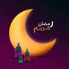 شهر رمضان Images?q=tbn%3AANd9GcRT8sfq2-ONkj9tQe6CnRN8HZmxpOhTVIqEXTpZIEMke--lTBsu&usqp=CAU