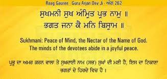 guru granth sahib quotes in punjabi answer me angel