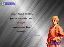 swami vivekananda quotes ponmozhigal in tamil tamil linescafe com