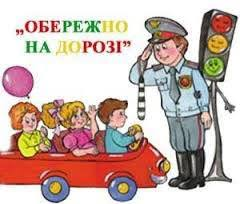 Правила дорожнього руху для дітей » Офіційний сайт Слов'янської гімназії