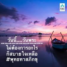 วันนี้วันพระ วันเสาร์ที่ 21 กันยายน... - SiRi Ratchada Bangkok ...