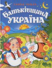 """Картинки по запросу """"збірки поезії для дітей"""""""