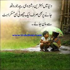 duniya mein behtreen rishta wohi hai urdu quotes