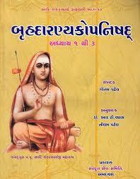 બૃહદારણ્યઅકોપનિષદ- Brihadaranyaka Upanishad Bhashya ...