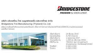 bridgestone tire manufacturing thailand