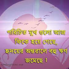 bangla status for facebook fb attitude life quotes status bengali