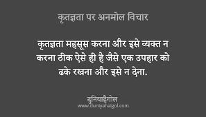 gratitude quotes in hindi