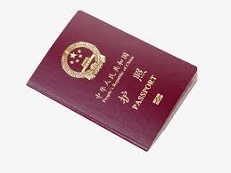 中国护照翻译