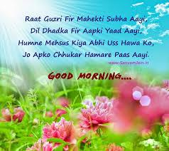 good morning shayari picture
