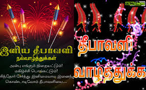 happy diwali images wishes greetings and quotes in tamil