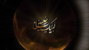 Labaik Ya Hussain 16 23 لبيك يا حسين شعارات حسينية Youtube