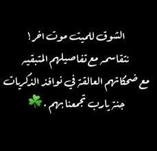 أشتقت لك يا أمي يااارب إجمعني بها في الفردوس الأعلى من الجنه من غير حساب ولا عقاب ولا سابقة عذاب Islamic Quotes I Miss You Dad True Quotes