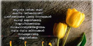 malayalam quotes greetings pictures images messages for