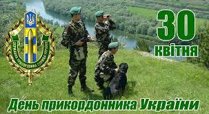 С Днем пограничника 2020 Украина - поздравления с днем ...
