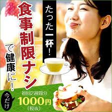 快糖茶の【最安値】は楽天かamazon?各販売店を徹底比較!