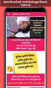 islamic quotes hindi for android apk