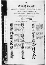 early malay printing an introduction to the british library