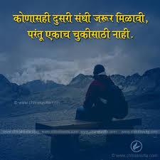 marathi relationship quotes relationship quotes in marathi