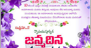 beautiful telugu birthday messages and wishes images friend